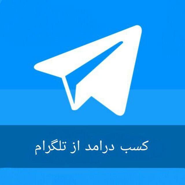 دانلود رایگان pdf راهنمای گام به گام کسب درآمداز تلگرام