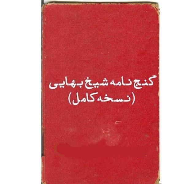pdfنسخه کامل کتاب گنج نامه شیخ بهایی