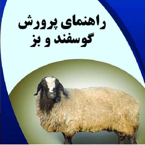 pdfکتاب جامع راهنمای پرورش گوسفند و بز