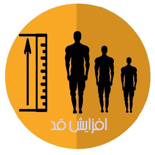 پکیج افزایش قد طبیعی بدون قرص ودارو