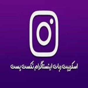 اسکریپت NextPost فارسی   اسکریپت مدیریت حسابهای اینستاگرام+آموزش نصب وکار