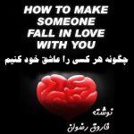 چگونه هر شخصی-کسی را عاشق خود کنیم