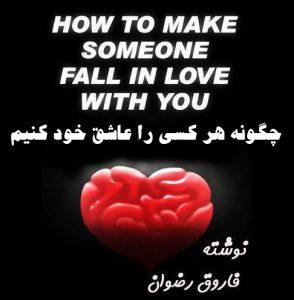 PDFکتاب چگونه هر شخصی را عاشق خود کنیم(کاملترین نسخه+بهترین کیفیت)