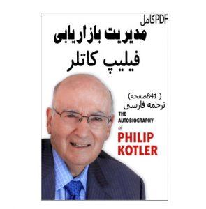 PDFکامل کتاب مدیریت بازاریابی ازفیلیپ کاتلر (کاملترین نسخه+بهترین کیفیت) ( ۸۴۱صفحه)