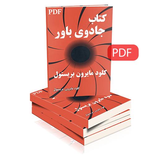 دانلودPDF کتاب جادوی باور کلود مایرون بریستول(کاملترین نسخه+بهترین کیفیت)