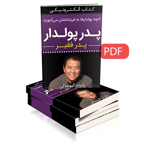 دانلودPDFنسخه کامل فارسی کتاب پدر پولدار پدر بی پول رابرت کیوساکی