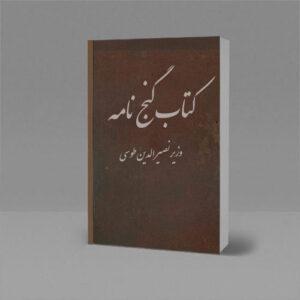 کتاب نسخه نامه وزیری خواجه نصیرالدین طوسی