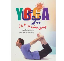 PDFآموزش یوگا و مدیتیشن در ۳۰ روز