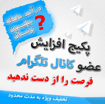 پکیج افزایش ممبر وسین ایرانی،فعال و واقعی به کانال تلگرام به همراه ربات و آموزش گام به گام