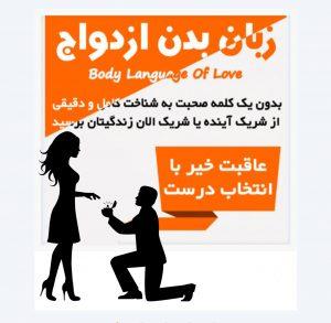 دانلود پکیج تصویری زبان بدن ازدواج(چه کسی واقعا عاشق شماست)