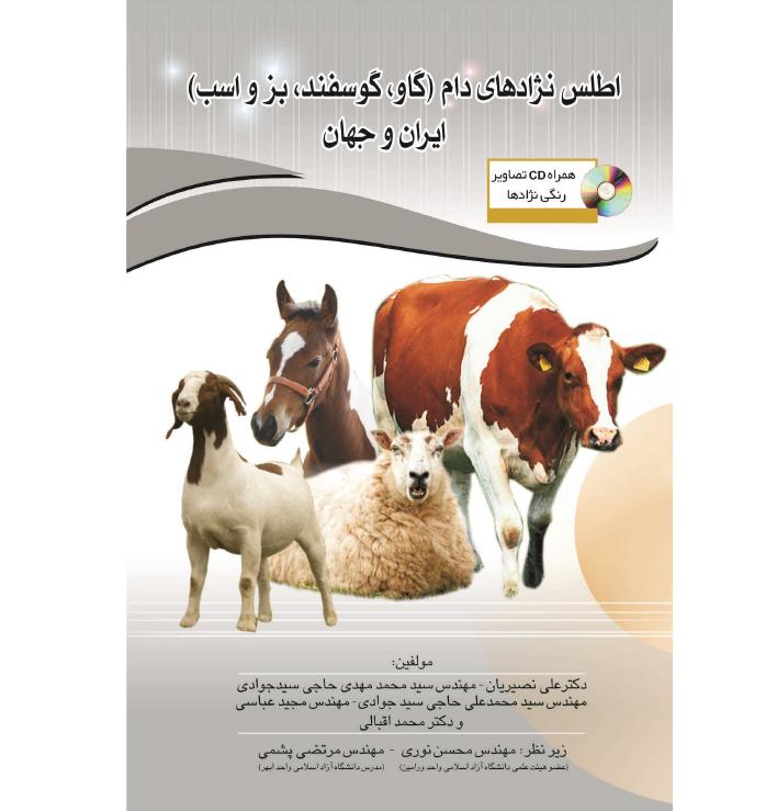 دانلودرایگانPDF اطلس نژادهای دام (گاو، گوسفند، بز و اسب) ایران و جهان