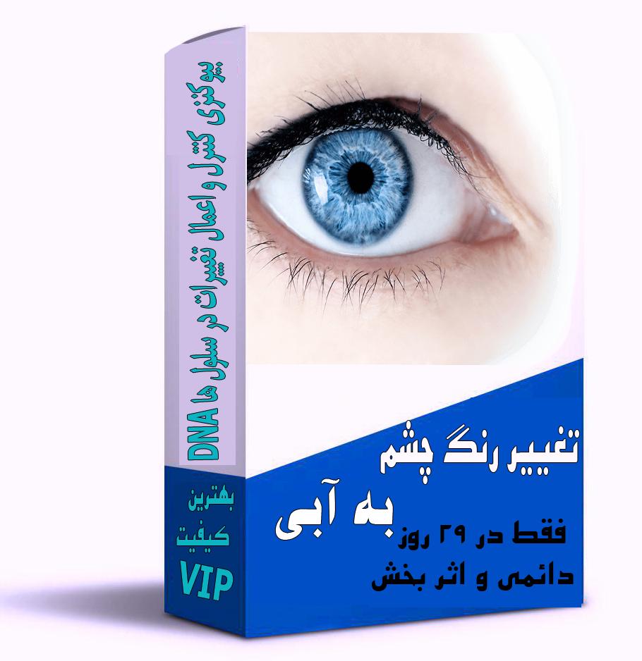 تغییر رنگ چشم آبی در ۲۹ روز (تضمینی)