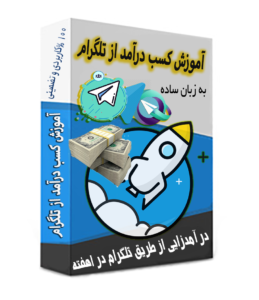 پکیج جامع آموزش گام به گام روش های کسب درآمدزایی از تلگرام