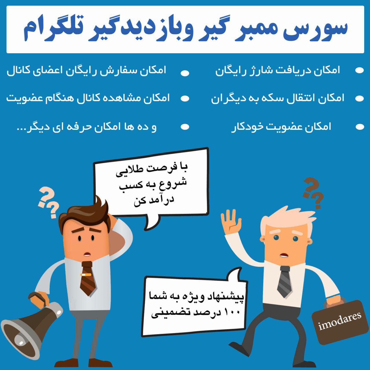 سورس پیشرفته ممبرگیر و بازدیدگیر تلگرام کامل +آموزش ویدیویی فارسی