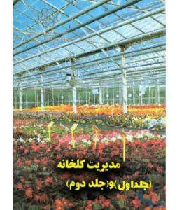 PDFکتاب مدیریت گلخانه (۲ جلد کامل)نوشته پاول وی نلسون