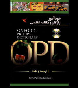 PDFخود آموز لغات و مکالمه انگلیسی با ترجمه وتلفظ آکسفورد پیکچر دیکشنریOxford Picture Dictionary (OPD)