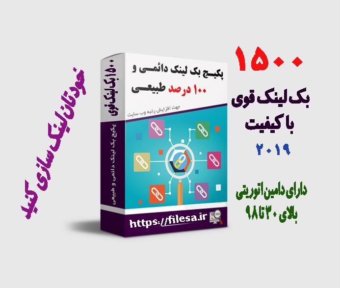 پکیج لیست ۱۵۰۰بک لینک قوی و با کیفیت ۲۰۱۹ برای بک لینک سازی سایت (فالو و تضمینی)