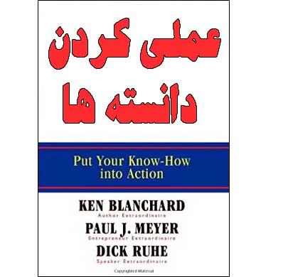 PDFکتاب عملی کردن دانسته ها کن بلانچارد+PDF(نسخه کامل+بهترین کیفیت)