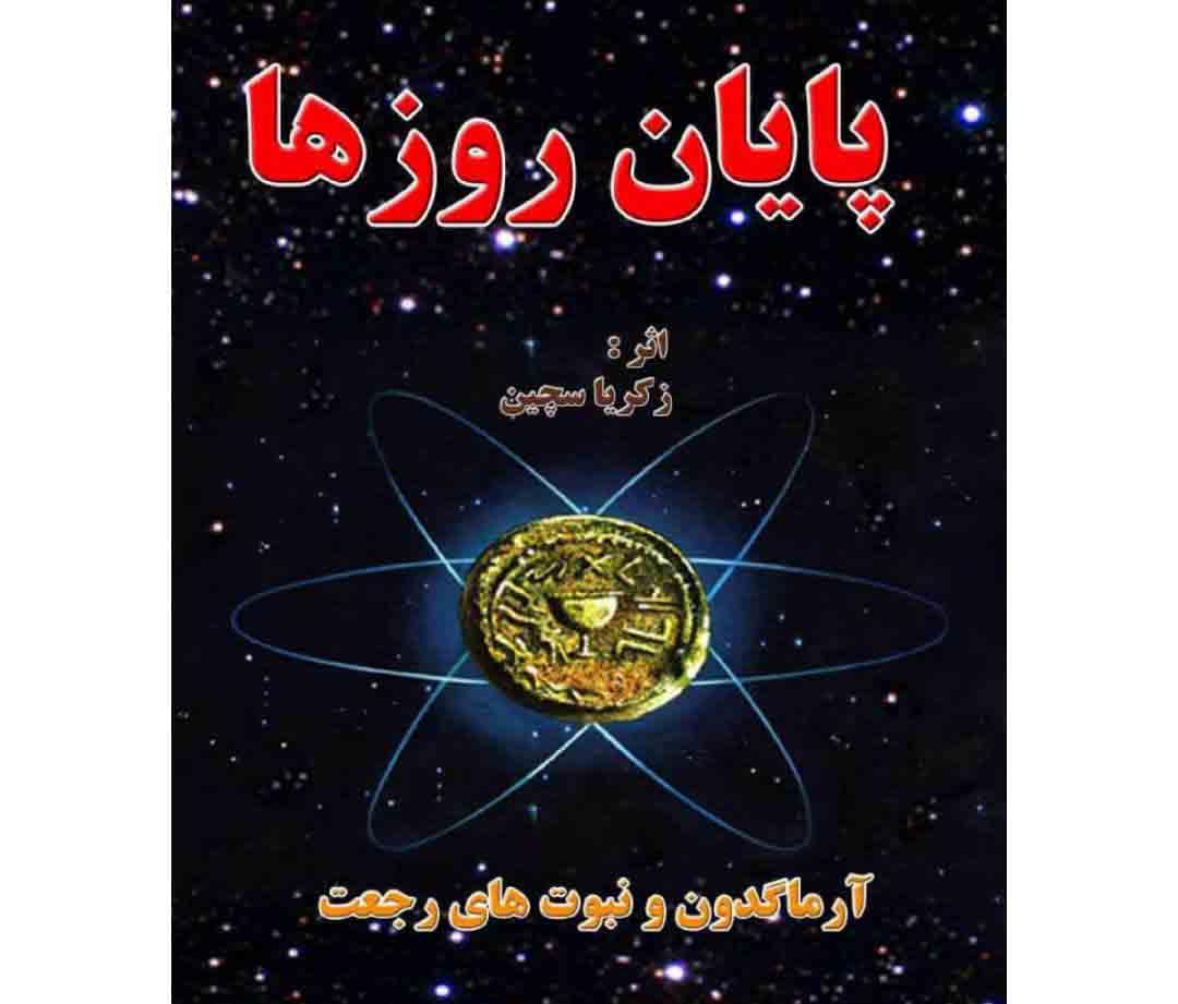 کتاب پایان روزها نوشته زکریا سچین