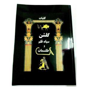 PDFکتاب طلسمات گلشن سیاه قلم نوشته استاد اکبر حسن زاده