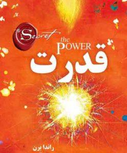 PDFکتاب«قدرت» نوشته راندا برن (متن کامل)