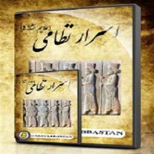 PDFکتاب اسرار نظامی باستان (نمادها، نشانه ها و…)