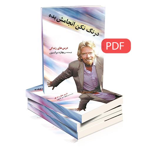 کتاب الکترونیکی برو به دستش بیار- ریچارد برانسون