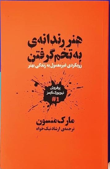 کتاب هنر ظریف بی خیالی اثر مارک منسون (نسخه کامل وباکیفیت)