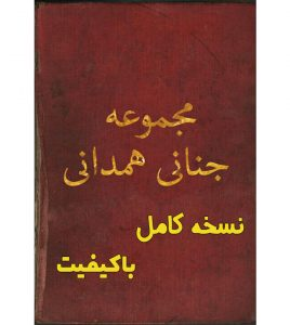 PDFکتاب مجموعه جنانی همدانی