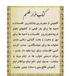 PDFکتاب جامع هزار طلسم