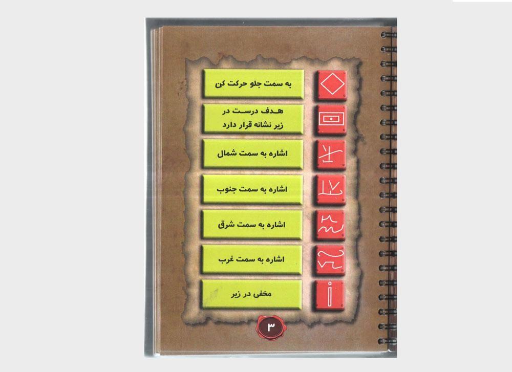 PDFکتاب رمزیاب باستان شناسی ویژه(نسخه اصلی وکامل)