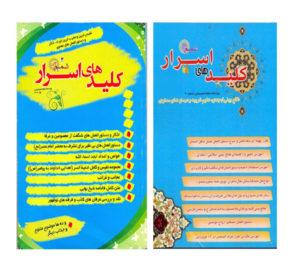 PDFکلیدهای اسرار-جلد اول و جلد دوم ;کامل
