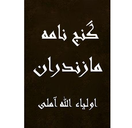 PDF کتاب گنج نامه مازندران نسخه خطی با کروکی