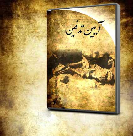 PDFکتاب باستان شناسی آیین تدفین
