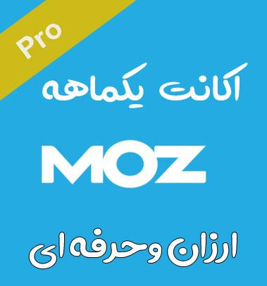 خرید اکانت یکماهه سایت سئو موز Moz Pro (اکانت موز یک ماهه ارزان)