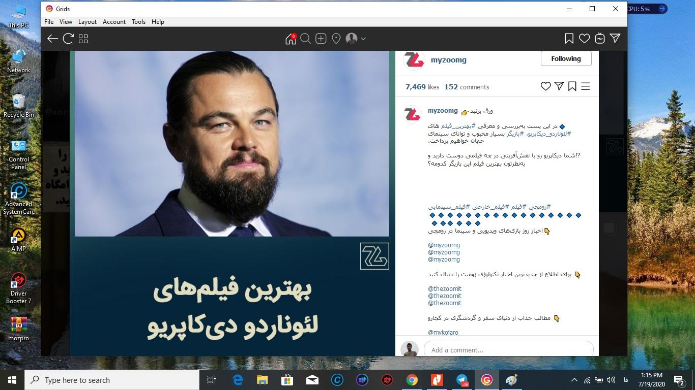 فایل سادانلود رایگان نرم افزاری مدیریت اکانت اینستاگرام در ویندوز ۶.۰.۱۴Grids for Instagram (کرک شده)