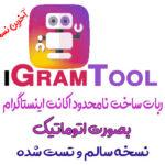 ربات ساخت نامحدود اکانت اینستاگرام بصورت اتوماتیک – آیگرام تول 4.7.3.3 (iGramTool) – ربات اکانت ساز اینستاگرام – نرم افزار ساخت بی نهایت اکانت اینستاگرام