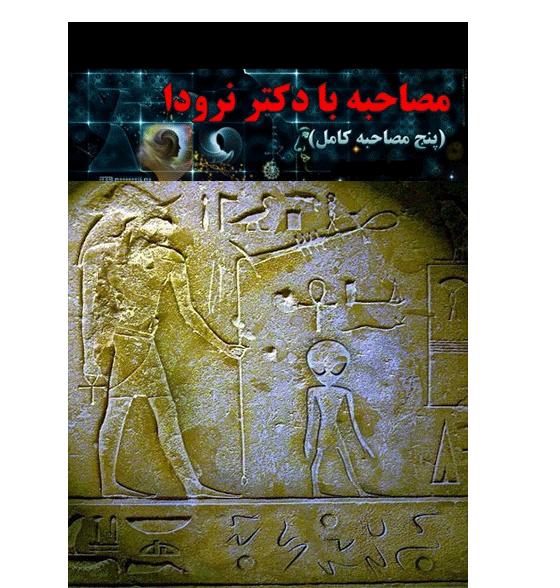 PDFکتاب مصاحبه با دکتر نرودا – اسرار تمدن های کهن پیشرفته (متن کامل)