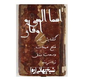 PDFکتاب اسما الهی و اوفاق شیخ بهائی (ره)
