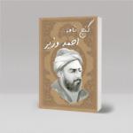 گنج نامه احمد وزیر.pdf