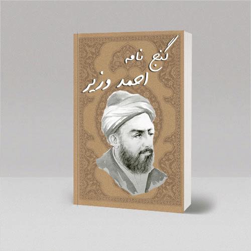 PDF کتاب گنج نامه احمد وزیر(نسخه کامل و اصلی)