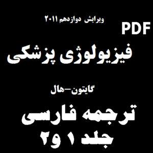 دانلود نسخه فارسی کتاب فیزیولوژی پزشکی گایتون-هال جلد۱و۲