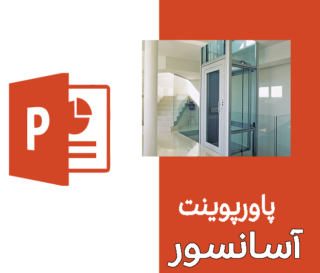 دانلود پاورپوینت کامل آسانسور(۸۰ اسلاید)