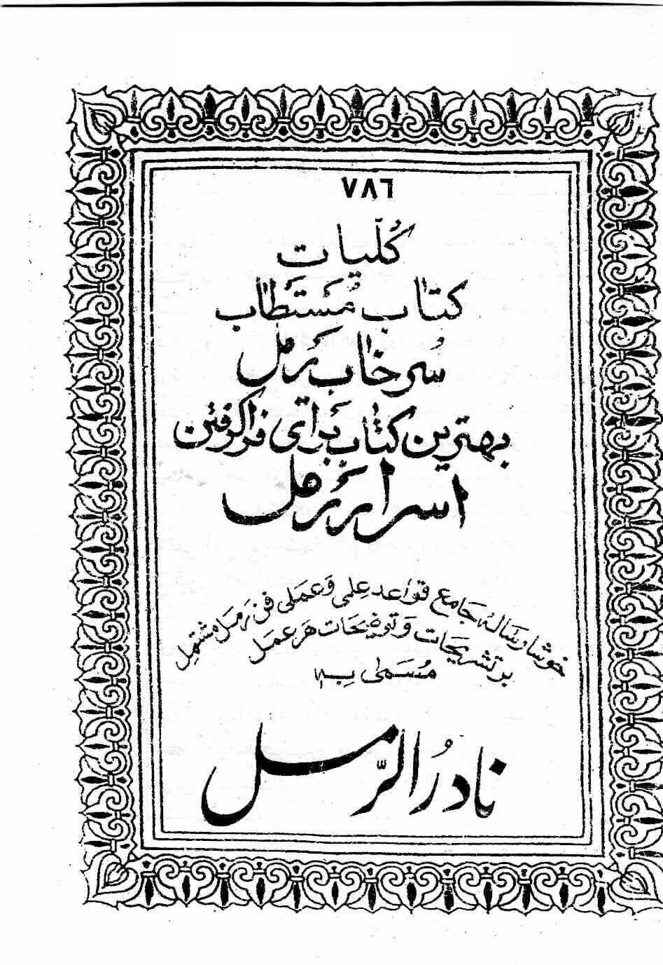 دانلود PDF کتاب نادر الرمل مستطاب سرخاب رمل