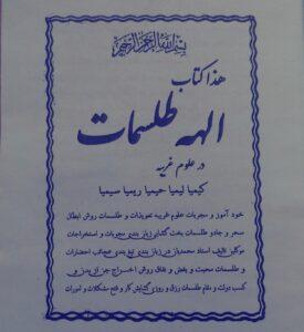 دانلود PDFکتاب الهه طلسمات (کاملترین وباکیفیت ترین نسخه موجود)