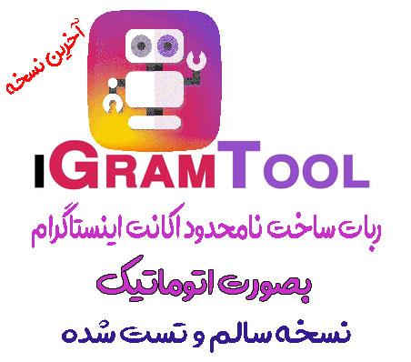 [ربات آیگرام تول] ساخت نامحدود اکانت اینستاگرام بصورت اتوماتیک (iGramTool)آخرین نسخهFUL