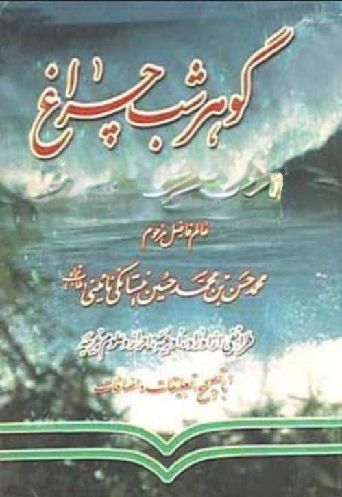 دانلود PDFکتاب گوهر شب چراغ (محمد حسن نیستانکی نائینی)