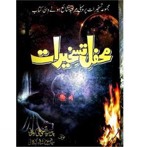 PDFکتاب محفل تسخیرات به قلم سید حسین شاه گیلانی